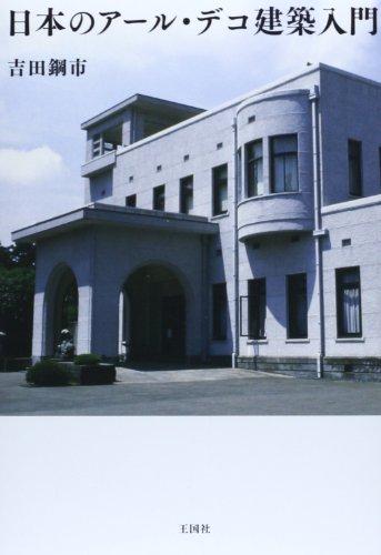 日本のアール・デコ建築入門の詳細を見る