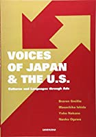 広告に見る日米文化