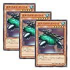 3枚 遊戯王 日本語版 15AY-JPA08 Catapult Turtle カタパルト・タートル (ノーマル)