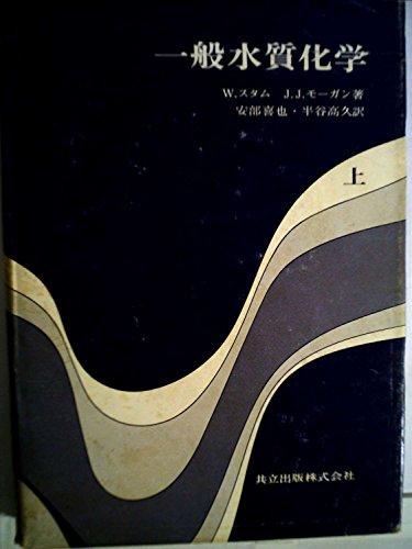 一般水質化学〈上〉 (1974年)