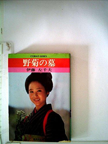 野菊の墓 (1977年) (集英社文庫―コバルトシリーズ)