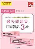 日商簿記3級 過去問題集 2019年度受験対策用 (大原の簿記シリーズ)