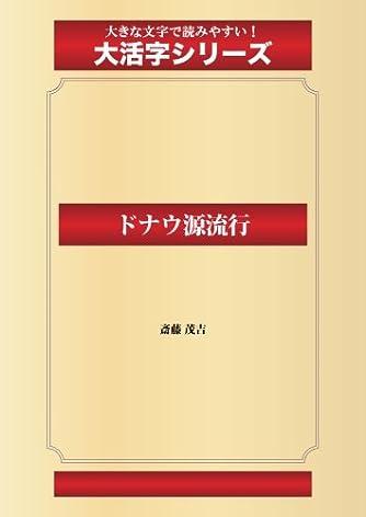 ドナウ源流行(ゴマブックス大活字シリーズ)