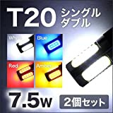 LED バック ランプ 7.5W T20 【ダブル】 【レッド】 交換用 ライト