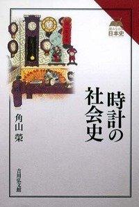 時計の社会史 (読みなおす日本史)の詳細を見る