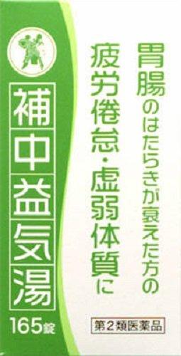 (医薬品画像)補中益気湯エキス錠N「コタロー」