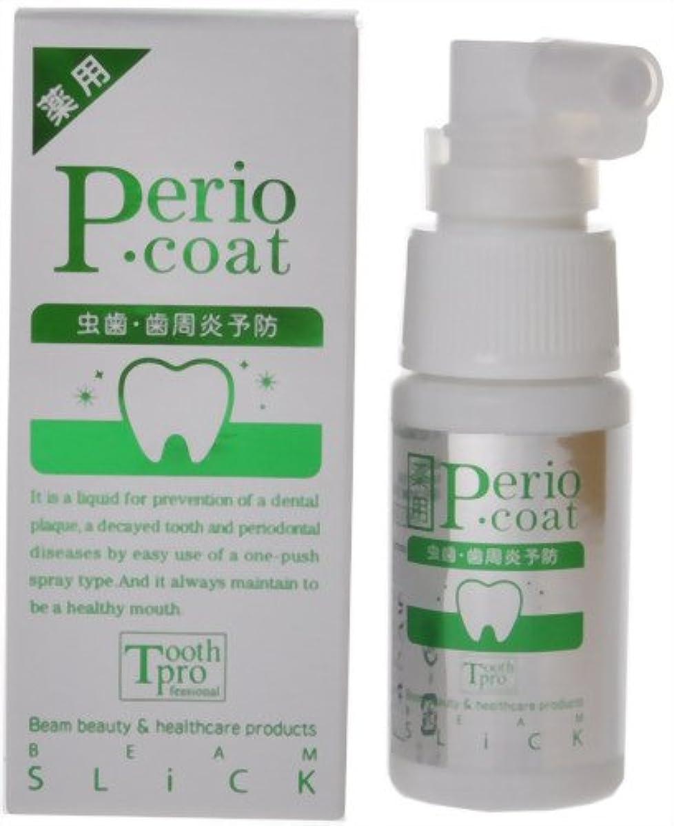 疲労周りライトニング薬用ペリオコート <液体ハミガキ> 30ml