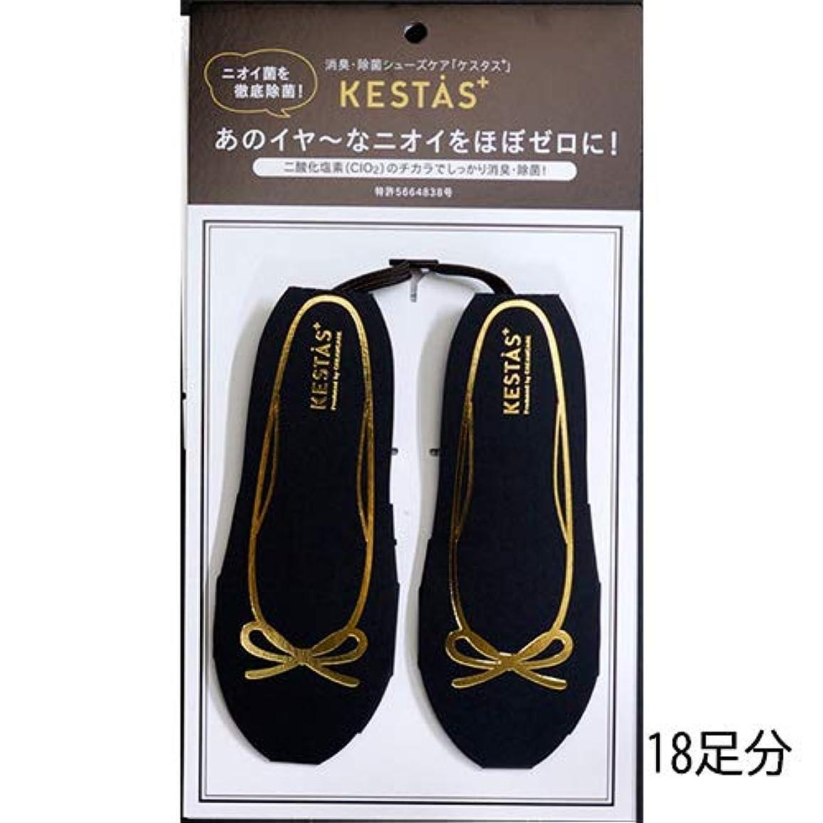 操縦する退屈させる血統ケスタス靴用 パンプス(18足分) KSK-BP18