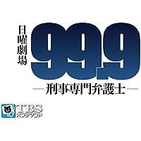 99.9 -刑事専門弁護士-【TBSオンデマンド】