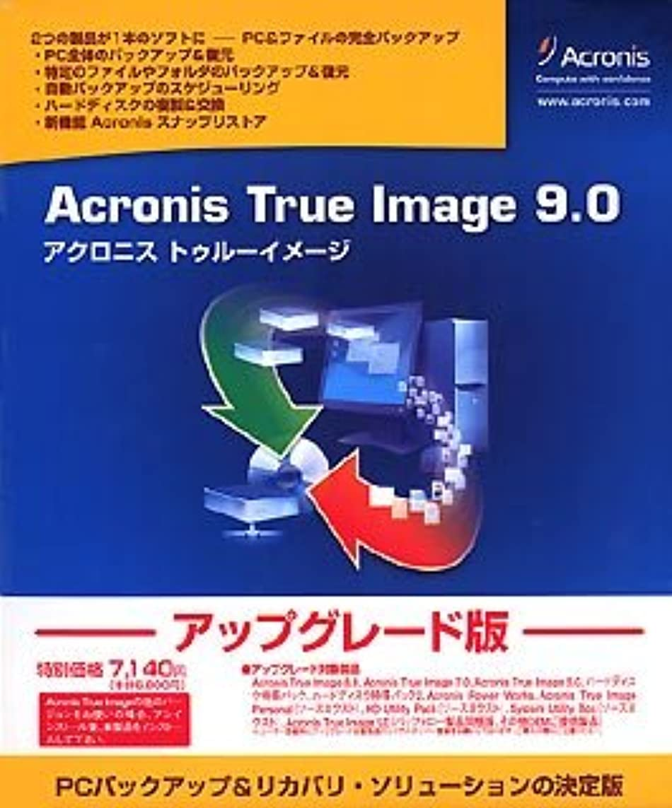 倉庫ハム早いAcronis True Image 9.0 アップグレード版