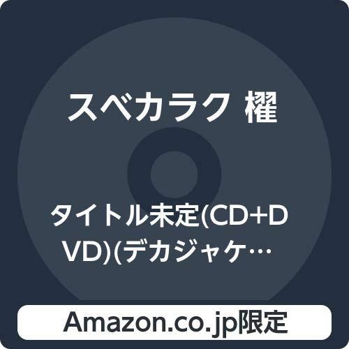 【Amazon.co.jp限定】タイトル未定(CD+DVD)(デカジャケット付き)