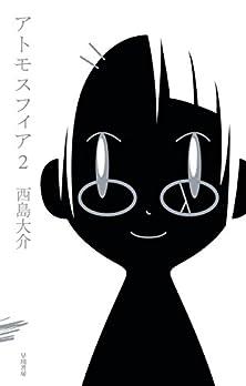 [西島大介] アトモスフィア 全02巻