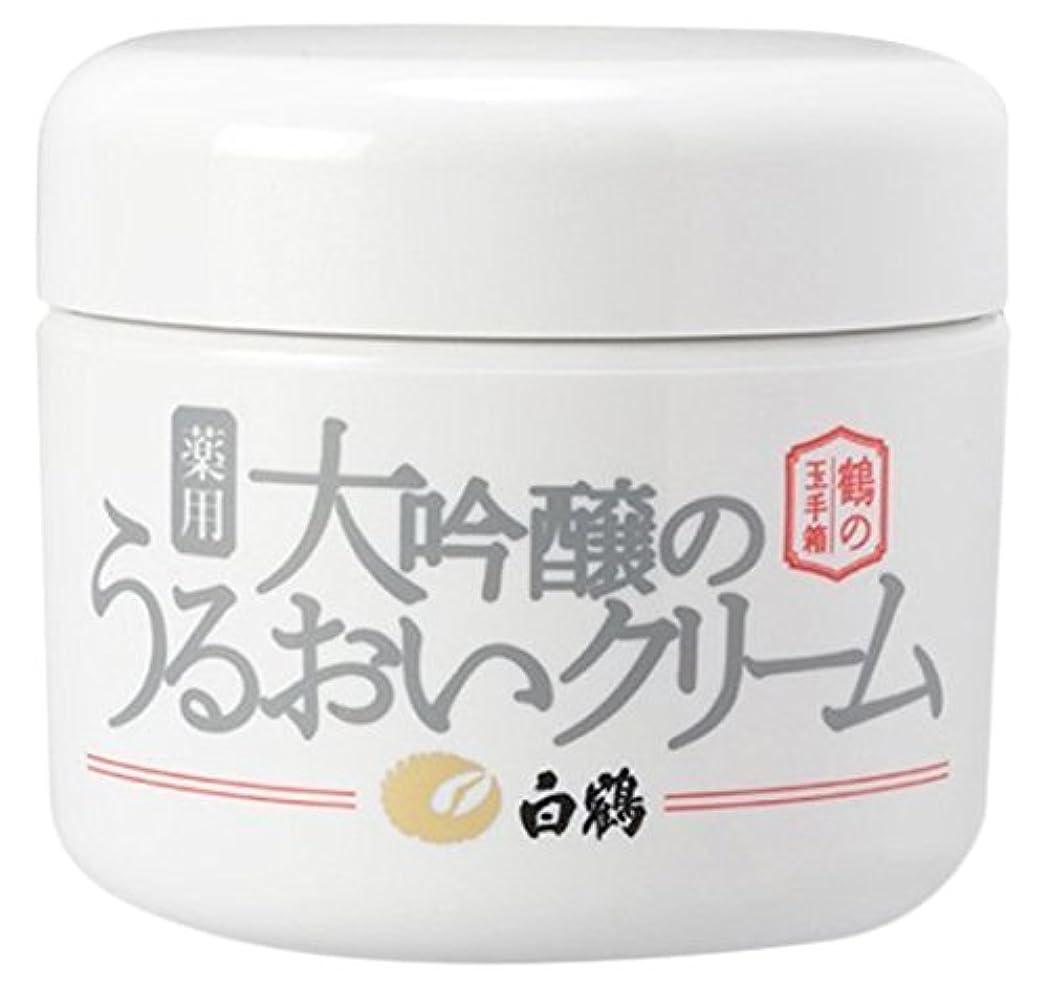 控える背骨証明書白鶴 鶴の玉手箱 薬用 大吟醸のうるおいクリーム 90g