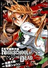 学園黙示録 HIGHSCHOOL OF THE DEAD ~7巻