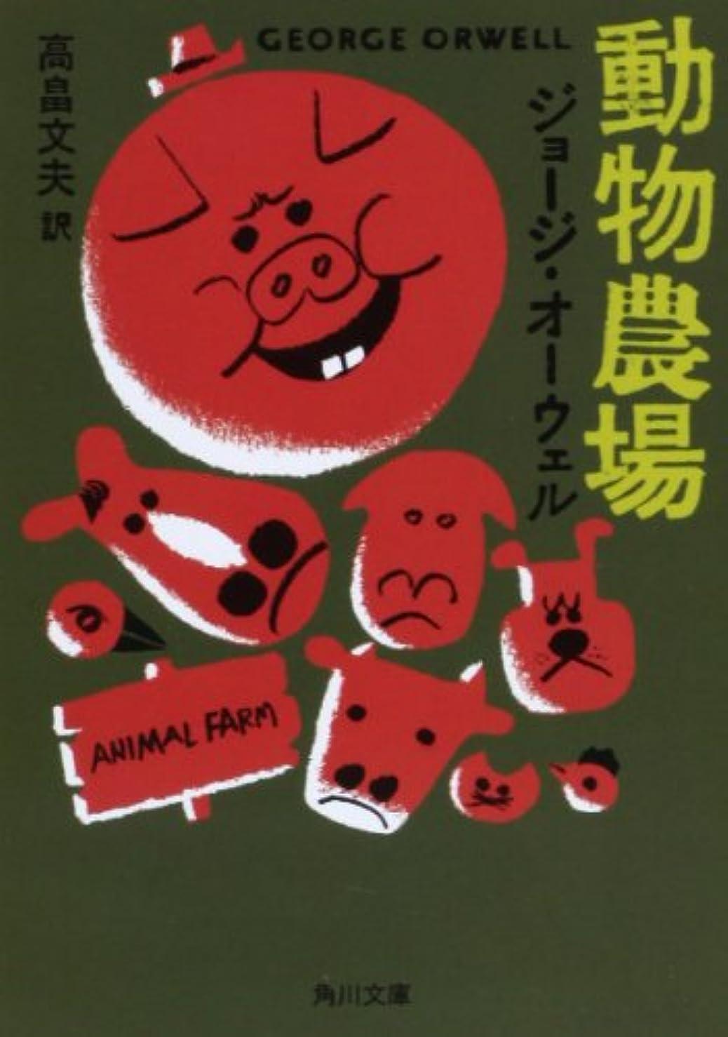 控える融合お肉動物農場 (角川文庫)