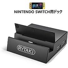 Rytaki Nintendo SwitchドックType-C アダプター充電スタンド3 USB ポート/SD カードリーダ/HDMI output 充電スタンド付き放熱性持ちやすい 小型 携帯便利