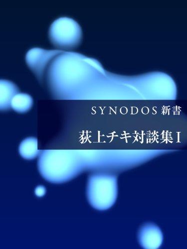 シノドス新書 荻上チキ対談集1