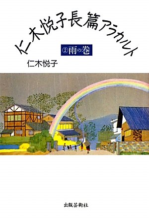 仁木悦子長篇アラカルト〈2〉雨の巻の詳細を見る