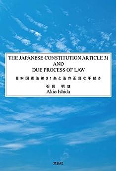 [石田 明雄]のTHE JAPANESE CONSTITUTION ARTICLE 31 AND DUE PROCESS OF LAW 日本国憲法第31条と法の正当な手続き
