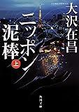 ニッポン泥棒(上) (角川文庫) 画像
