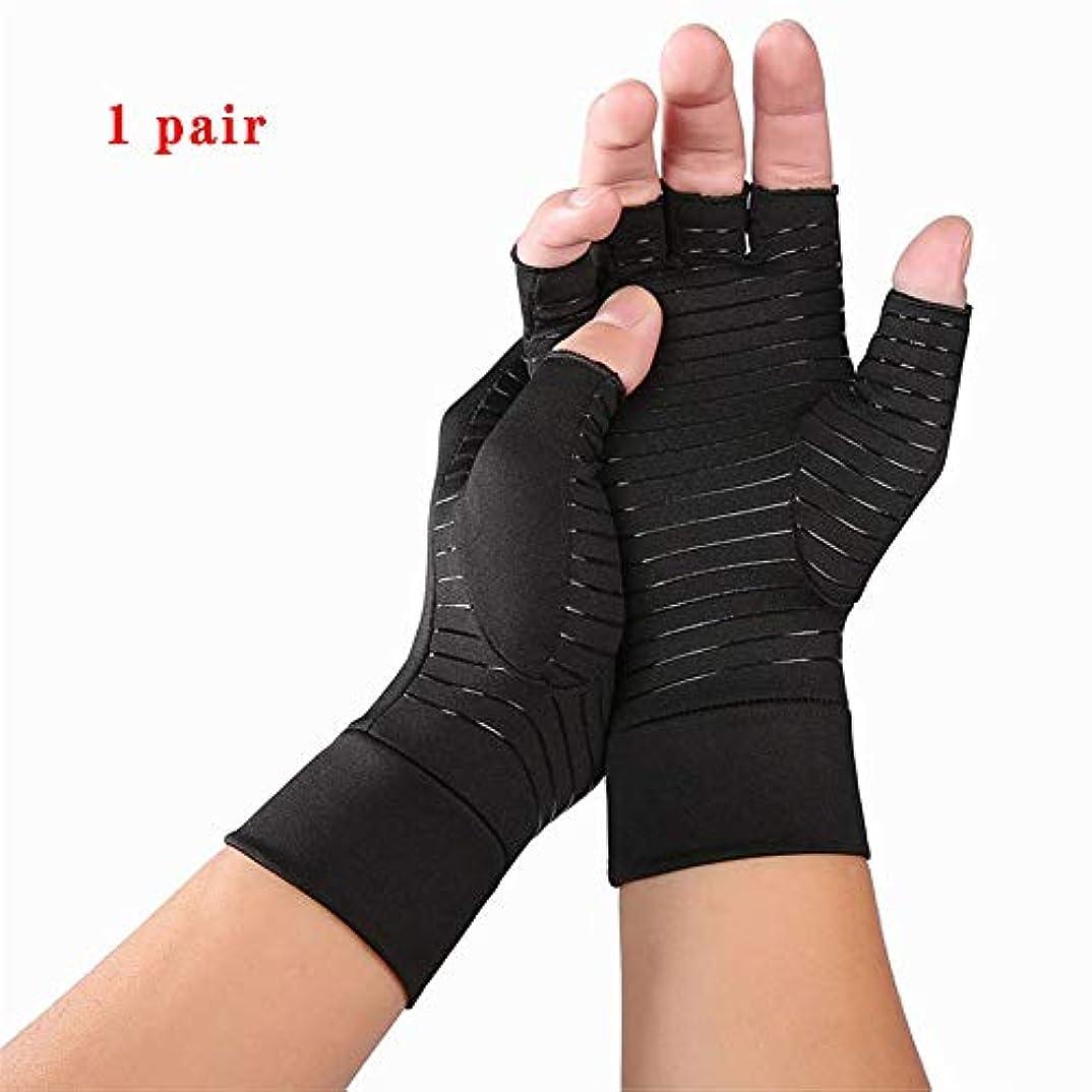 非武装化に対して時間厳守関節炎グローブ銅関節炎手袋、関節炎男性と女性の1ペアの最高のリハビリテーションを容易にする滑り止めオープンデザインの手サポート
