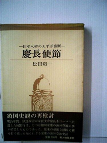 慶長使節―日本人初の太平洋横断 (1969年)