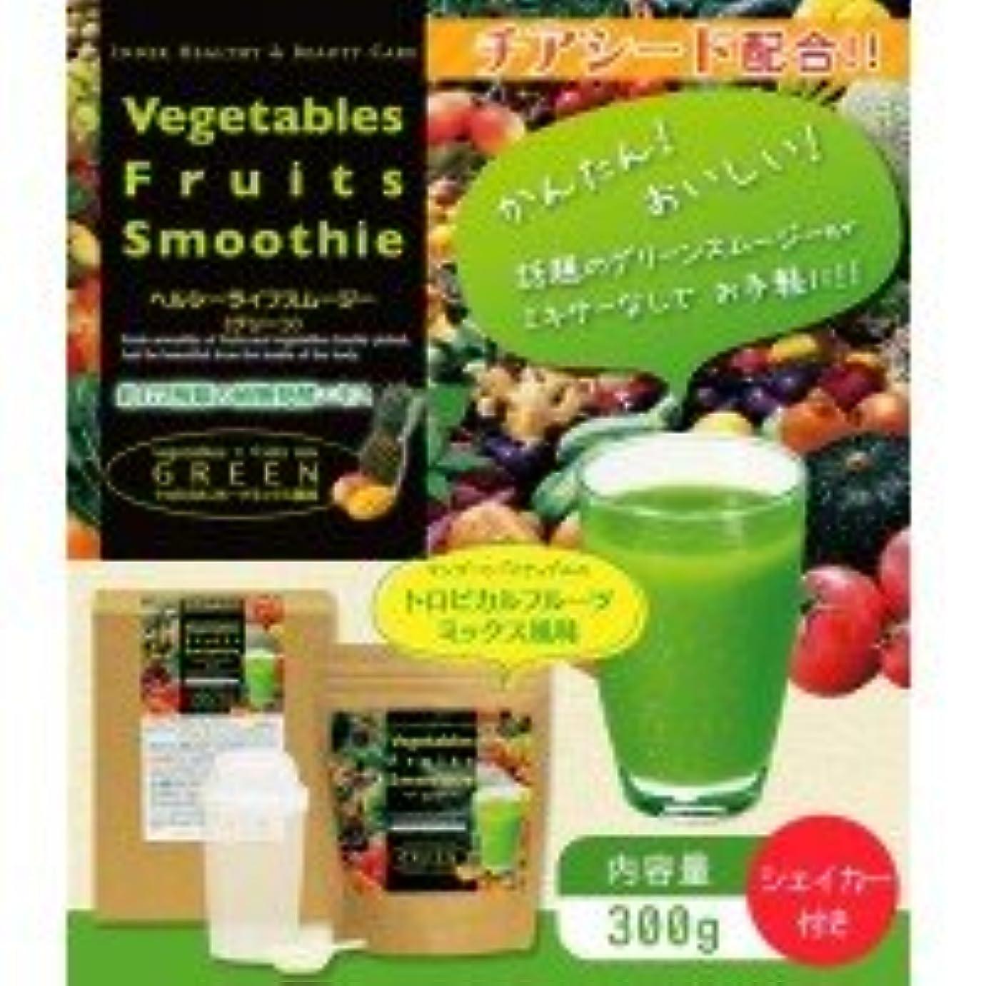 集団的美しいタフVegetables Fruits Smoothie ヘルシーライフスムージー(グリーン)トロピカルフルーツミックス味(300g シェイカー付) 日本製
