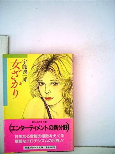 女ざかり (1983年) (双葉ポケット文庫)の詳細を見る