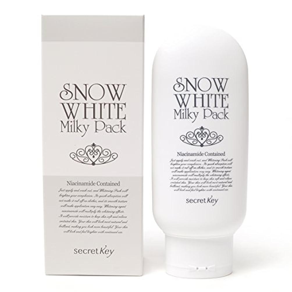 Secret key シークレッドキー スノー?ホワイト?ミルキー?パック 200g (Snow White Milky Pack) 海外直送品