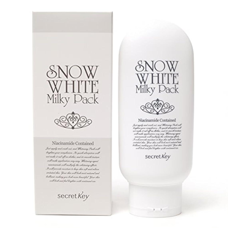 王女基本的な避けられないSecret key シークレッドキー スノー?ホワイト?ミルキー?パック 200g (Snow White Milky Pack) 海外直送品