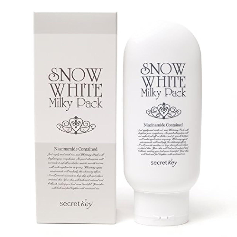 世紀バケットバインドSecret key シークレッドキー スノー?ホワイト?ミルキー?パック 200g (Snow White Milky Pack) 海外直送品