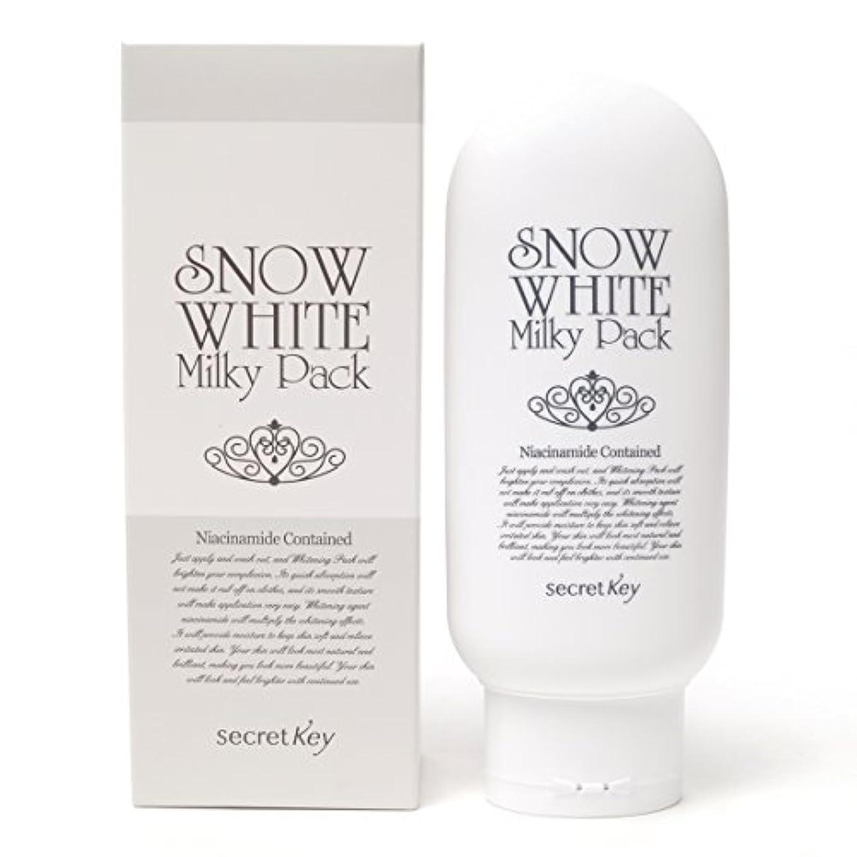 隣接遺伝的代わりのSecret key シークレッドキー スノー?ホワイト?ミルキー?パック 200g (Snow White Milky Pack) 海外直送品