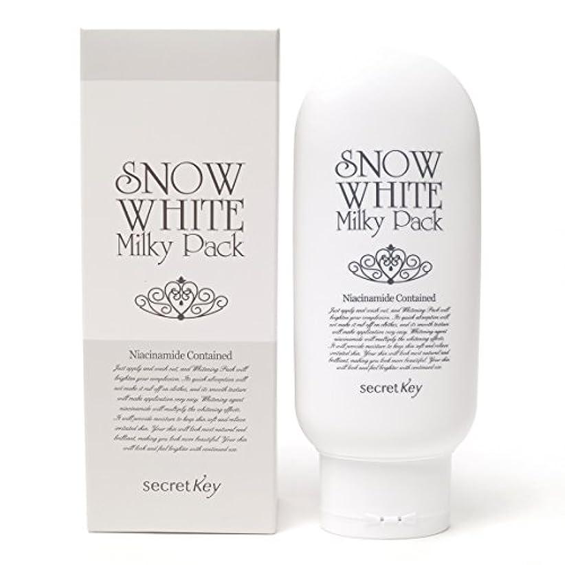 葉を拾うモットーウィンクSecret key シークレッドキー スノー?ホワイト?ミルキー?パック 200g (Snow White Milky Pack) 海外直送品