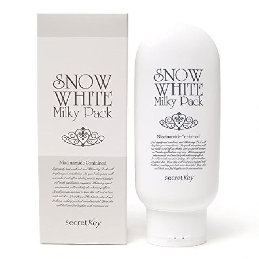 爬虫類懐疑論ニコチンSecret key シークレッドキー スノー?ホワイト?ミルキー?パック 200g (Snow White Milky Pack) 海外直送品