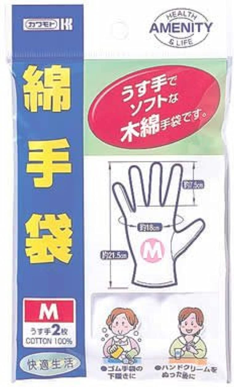 可愛い癒す嘆願カワモト 綿手袋M うす手