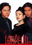協奏曲 1 [DVD]