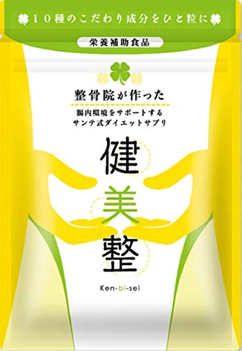 ハチ遺伝子早めるサプリメント ダイエット 酵素 腸内 健美整 人気 腸内環境 60粒1か月分 (1)