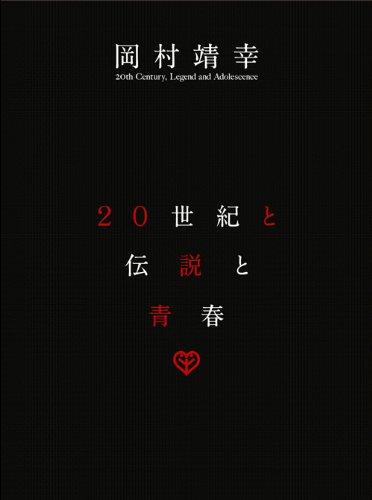 20世紀と伝説と青春 [DVD]