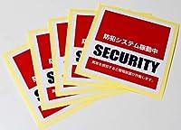 【防犯シール】店舗・自宅向けセキュリティ防犯ステッカー「警備会社型」 外から貼るタイプ 5x5cm (5)
