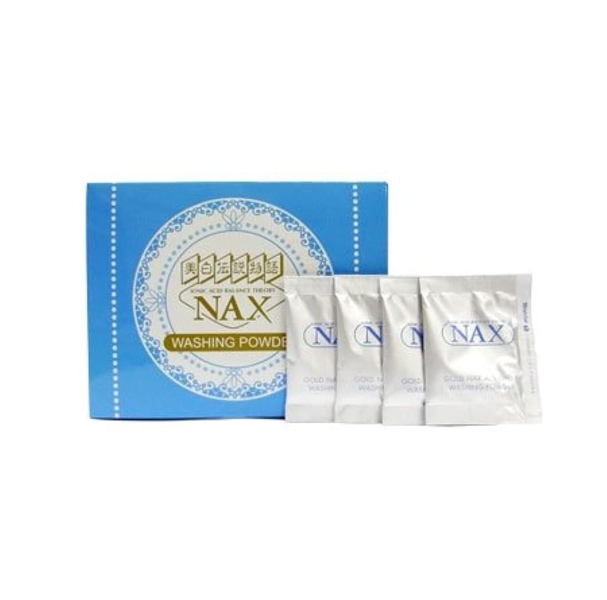 凍結球体ゴミゴールドコスメ NAXウォッシングパウダー 洗顔料 超敏感肌用 1.2g×90包