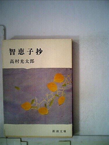 智恵子抄 (1956年) (新潮文庫)の詳細を見る