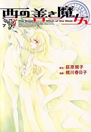 西の善き魔女 第01-07巻 [Nishi no Yoki Majo vol 01-07]