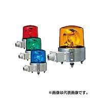 パトライト 船舶用大型回転灯 SKLS-120SA-B 青 (AC200V)