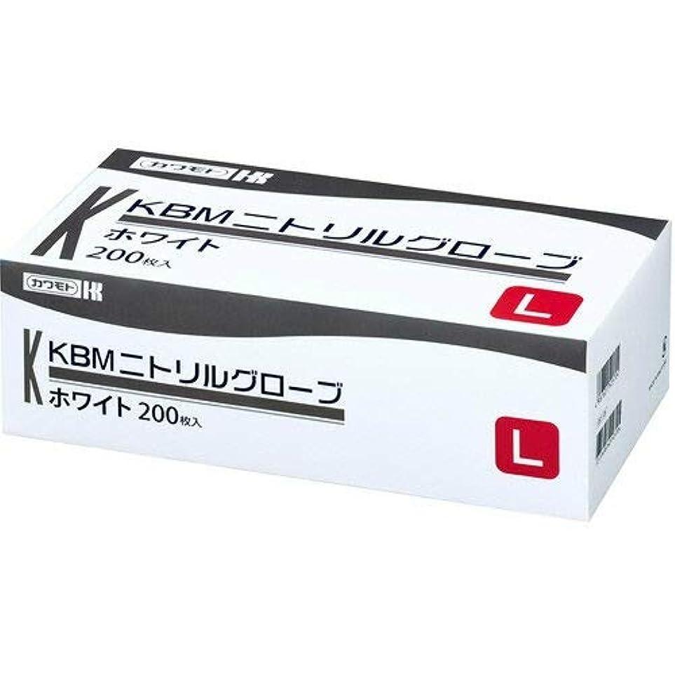 役立つ面積刻む川本産業 カワモト ニトリルグローブ ホワイト L 200枚入