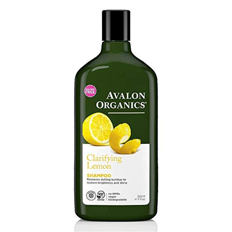 出席レイジムAVALON ORGANICS アバロンオーガニクス シャンプー レモン 325ml