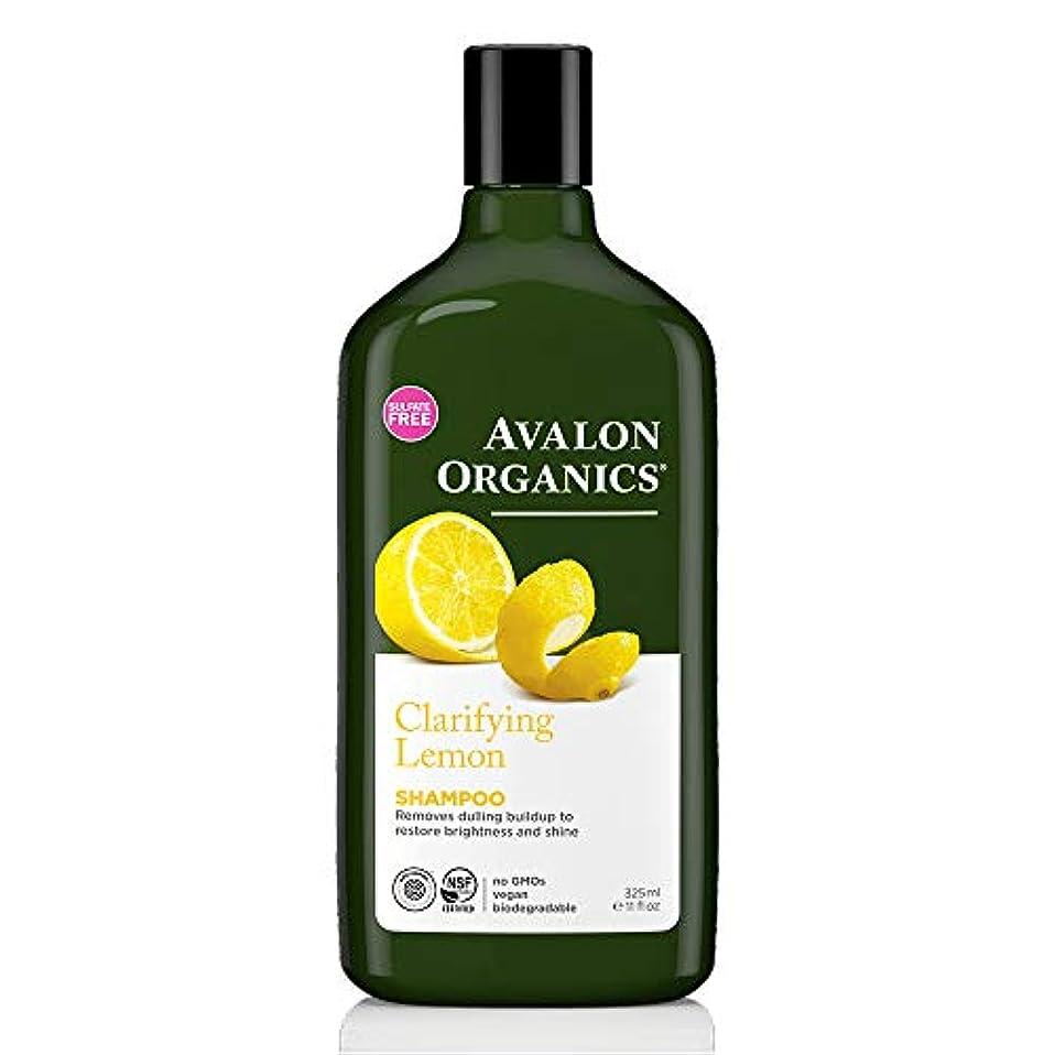 チャーミング権利を与える斧AVALON ORGANICS アバロンオーガニクス シャンプー レモン 325ml