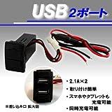 USB 2ポート 増設 iPhone 充電 SUZUKI & MAZDA