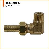 ホース口 継手 L型ホース継手 1/4x8 真鍮製