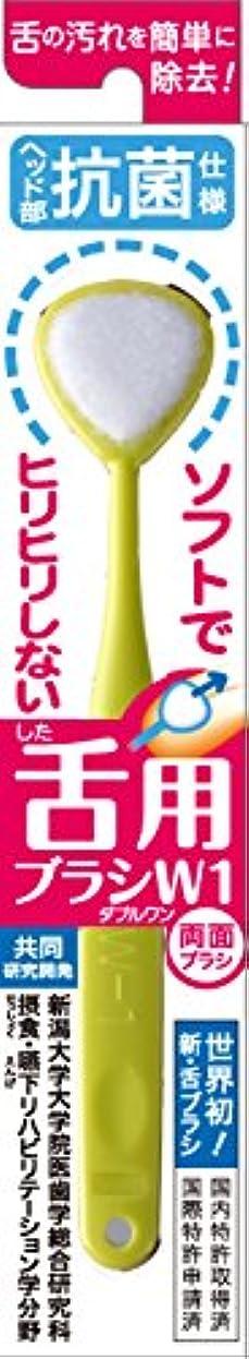 曲修正する押す舌用ブラシ W1 抗菌タイプ イエロー