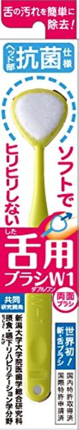 到着する応用私たち舌用ブラシ W1 抗菌タイプ イエロー